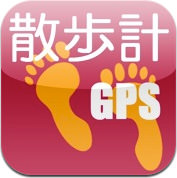 散歩計GPS