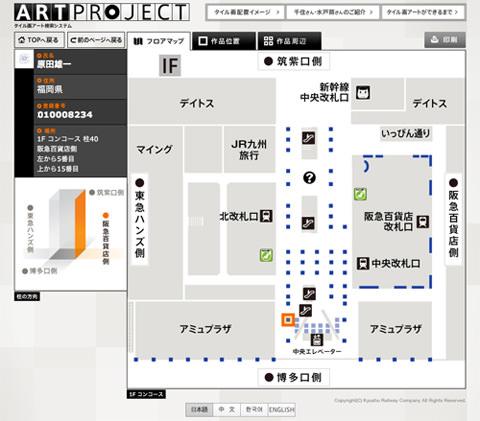 タイル画アート作品位置 | JR博多シティ タイル画アート検索システム