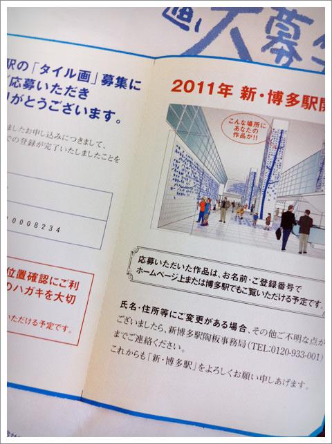 博多駅タイル画アートのハガキ