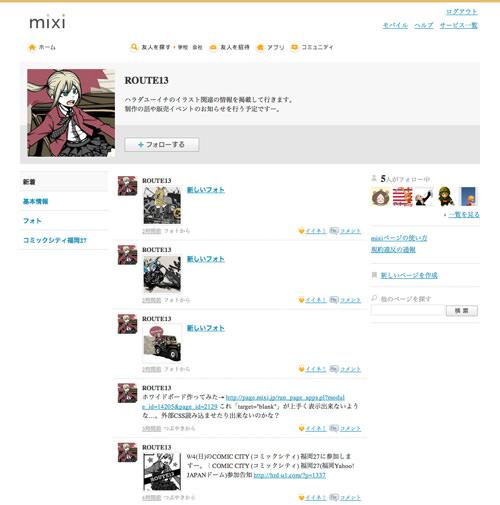 mixiページ
