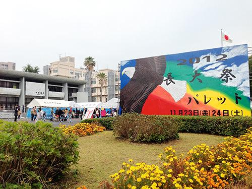 長崎大学 学園祭