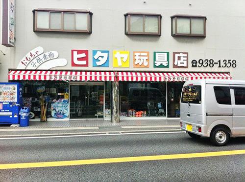 ヒタヤ玩具店