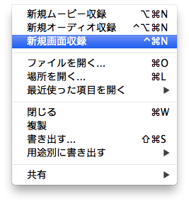 QuickTime Playerで開く