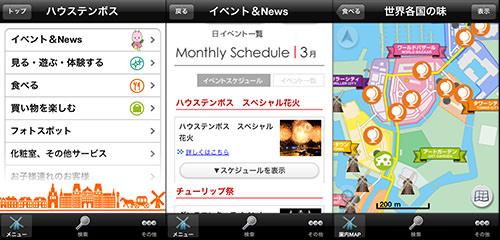 ハウステンボス公式 スマートフォンアプリ
