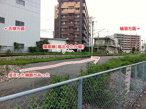 吉塚〜柚須間の線路跡