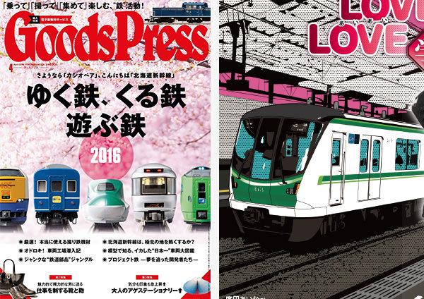 GoodsPress (グッズプレス) の写真