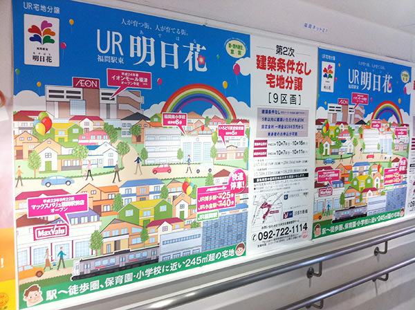 博多駅構内のポスターの写真