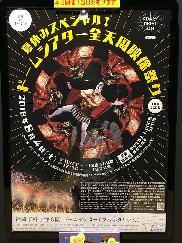 ドームシアターのポスターの写真