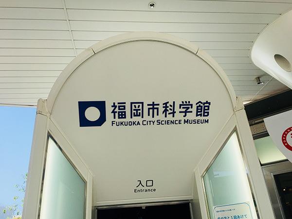 福岡市科学館の入り口の写真